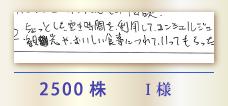 2500株 I様