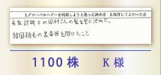 1100株 K様