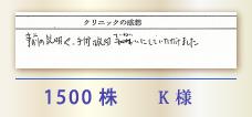 1500株 K様