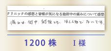 1200株 I様
