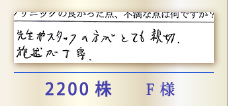 2200株 F様