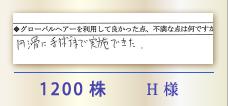 1200株 H様