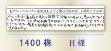 1400株 H様