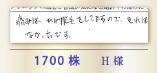 1700株 H様
