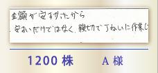 1200株 A様