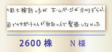 2600株 N様