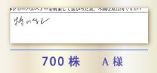 700株 A様