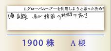 1900株 A様