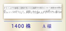 1400株 A様