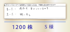 1200株 S様