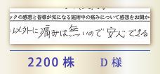 2200株 D様