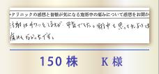 150株 K様