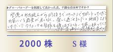 2000株 S様