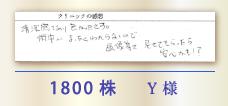 1800株 Y様