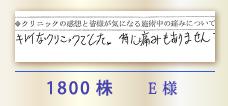 1800株 E様