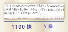 1100株 Y様