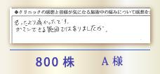 800株 A様