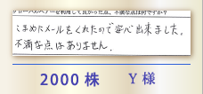 2000株 Y様