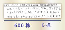 600株 G様