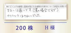200株 H様
