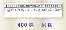 400株 M様