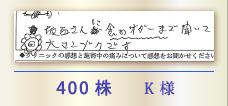 400株 K様