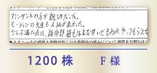 1200株 F様