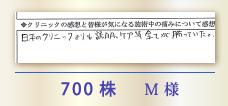 700株 M様