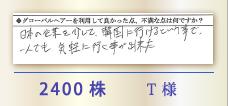 2400株 T様