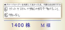 1400株 M様