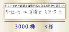3000株 S様