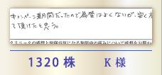 1320株 K様