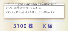 3100株 K様