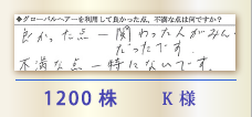 1200株 K様