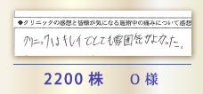 2200株 O様