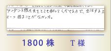 1800株 T様
