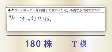 180株 T様