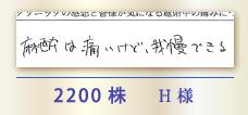2200株 H様