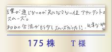 175株 T様