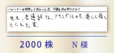 2000株 N様