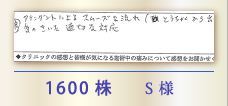1600株 S様