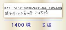 1400株 K様