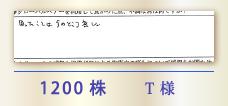 1200株 T様