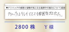 2800株 Y様