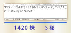 1420株 S様