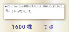 1600株 T様
