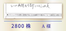 2800株 A様