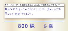 800株 G様