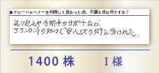 1400株 I様