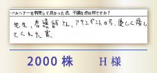 2000株 H様